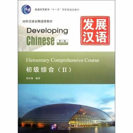 Developing Chinese (2nd Edition) Elementary Comprehensive Course (II)