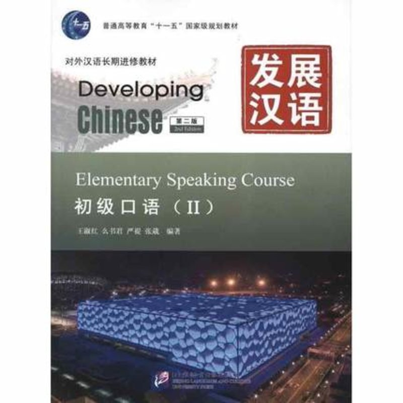 Developing Chinese (2nd Edition) Elementary Speaking Course (II)