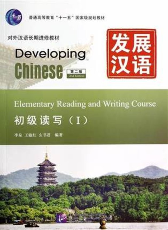 Developing Chinese (2nd Edition) Elementary Reading and Writing Course (I)