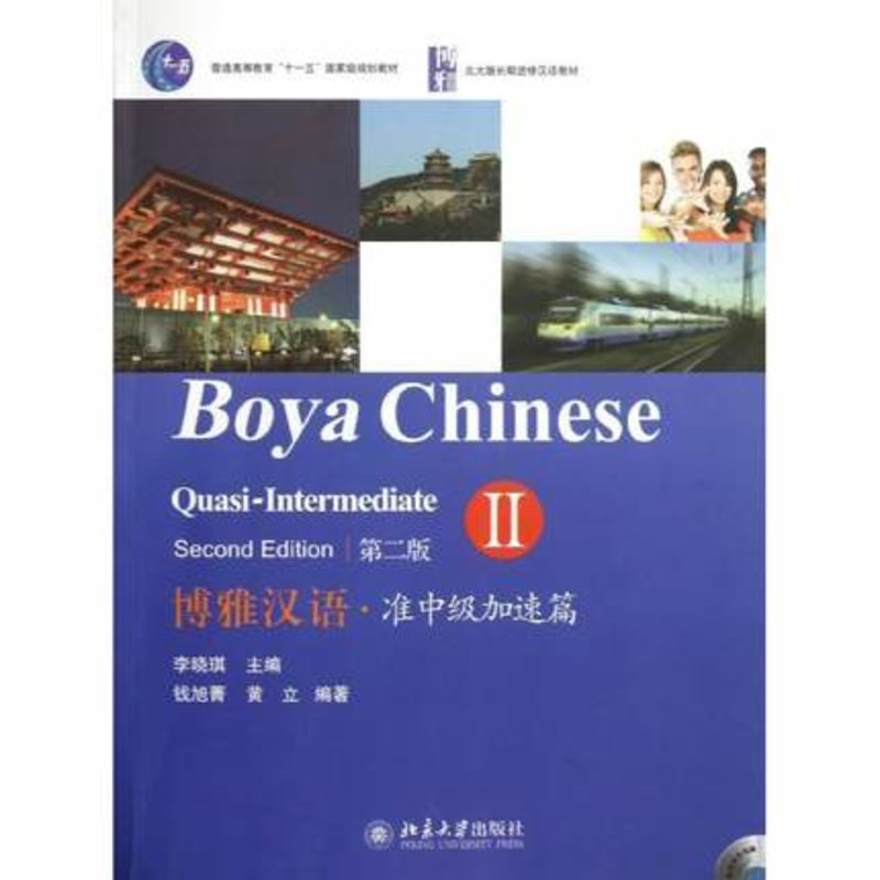 Boya Chinese- Quasi-Intermediate II