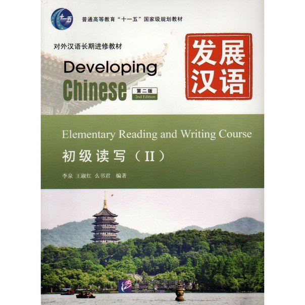 Developing Chinese Elementary Reading and Writing Course (II)