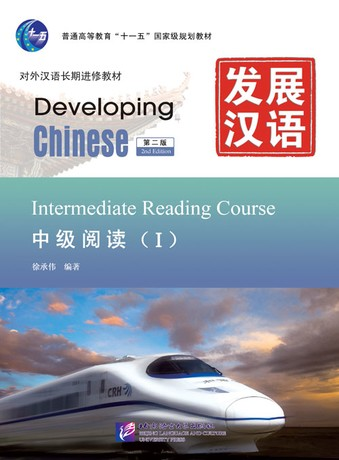 Developing Chinese (2nd Edition) Intermediate Reading Course (I)