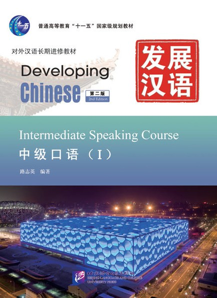 Developing Chinese (2nd Edition) Intermediate Speaking Course (I)