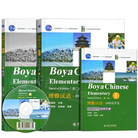 3Pcs-Set-Boya-Chinese-Elementary-Textbook-Students-Workbook-Second-Edition-Volume-1-Learn-Chinese-Book-with