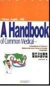 A Handbook of Common Medical Services Terms in Foreign Languages (плохая печать)