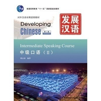 Developing Chinese (2nd Edition) Intermediate Speaking Course (II)